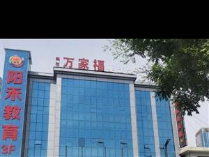 府谷县中医院万家福一楼分割出租