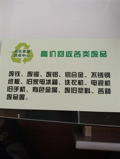 高價回收廢鐵銅鋁合金電瓶冰箱洗衣機摩托車舊電機礦山機械廠房拆遷等等