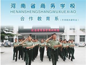2021年河南省商務學校升學班 招生升班電話