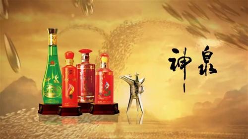 陕西凤凰神泉柳林酒有限公司