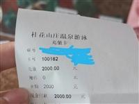 新安县桂花山庄VIP充值卡一张,没用过几次,使用不限时间,里面有1900左右,现在低价转让