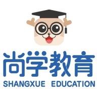 海南尚学教育咨询有限公司