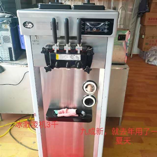 冷飲設備九成新,低價出售,需要的聯系我15237877173