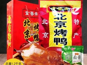 北京烤鸭齐河办事处批发零售烤鸭