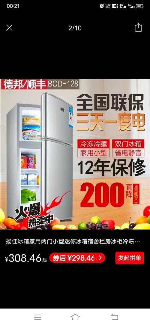 求购一台二手冰箱,要功能完好,双门,够2人用的,200块钱以内