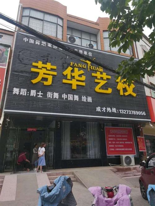 通許縣芳姣華文化傳媒有限公司