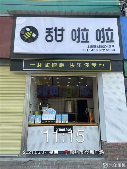 甜啦啦(儋州那大三角街店)转让。13876699337