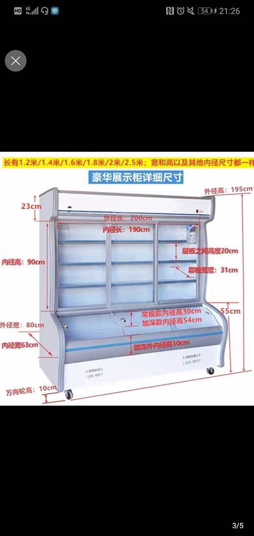 出售一台保鲜展示柜 只用了三个月 现因不做生意了低价转让 有意请联系13885615830