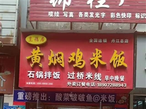 丹江口市烹福居黄焖鸡米饭店