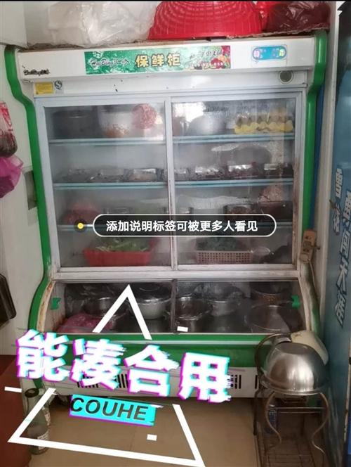 售一台展示柜 下面微冻,上面保鲜