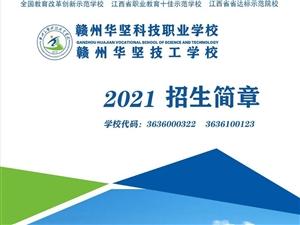 赣州华坚科技学校2021秋季招生啦
