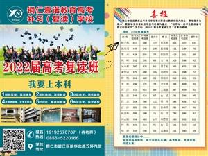 铜仁市壹诺教育高考补习学校