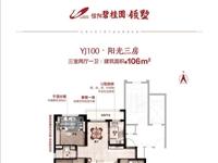 碧桂园3室 2厅 2卫80万元