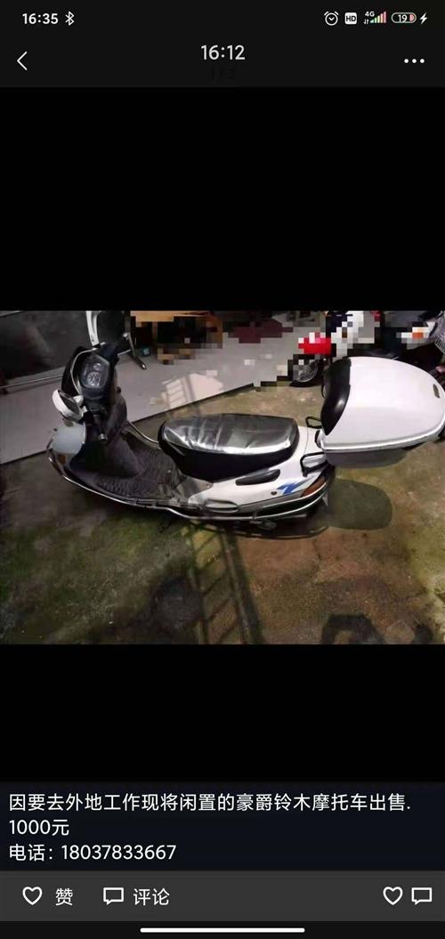 豪爵铃木踏板摩托车,因工作调动,现将爱车出售