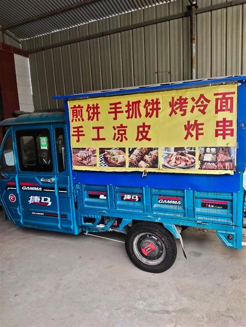 有想做小吃的能有们,这辆小吃车买了不到三个月,购买之后就可以用,有意者可联系,或是面聊