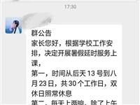滑县暑假延时班