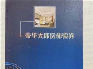 甩卖,隆鑫玫瑰酒店豪华大床房100元