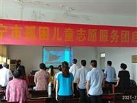 济宁手拉手关爱儿童志愿服务启动会召开。