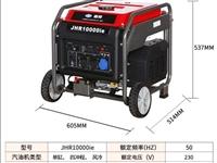 嘉陵变频发电机8000w,9成新,适用于一共8000w以内的电器使用,参数见图片,