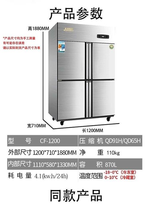 四门冰柜两台低价出售!