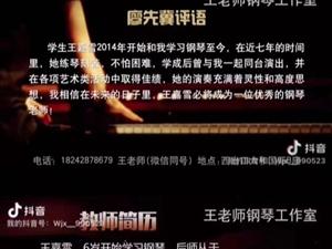 王老师钢琴工作室招生公告
