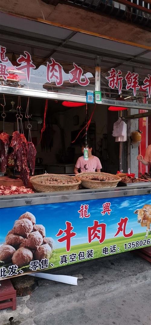 龙兴牛肉丸店
