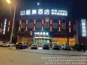 望江格美酒店