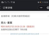 出一张8月27号傍晚的宝丰县金逸影城的怒火重案电影票,17元,有需要的有缘人可加微信联系