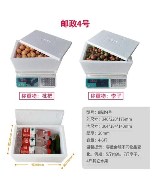 做網店未使用泡沫包裝箱,可以裝五斤的水果,花生等有需要的低價出售。