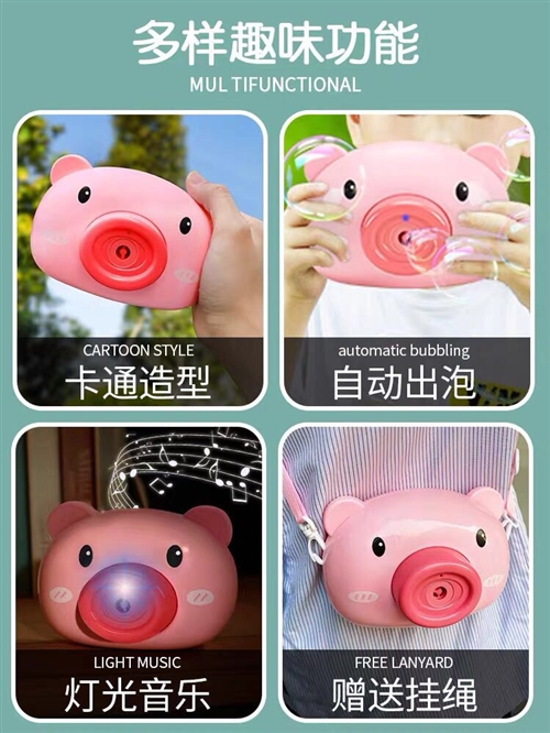 小猪泡泡相机新的