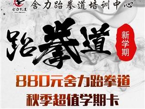 舍力跆拳道880元秋季超值学期卡
