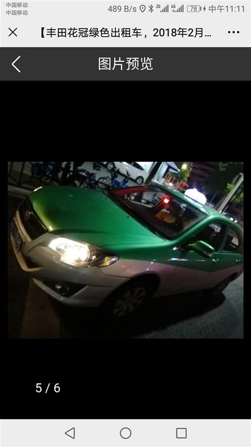 丰田花冠绿色出租车,2018年2月份的上的新车,行驶23万公里,证件齐全,手续和费用全部交接清了,车...