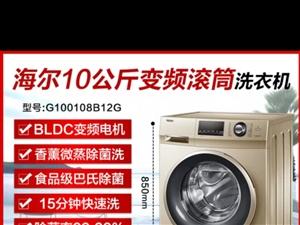 **海尔10公斤滚筒洗衣机出售