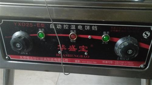 三相华盛宝电饼铛两台,9成新。两相自动控温发酵箱,9成新。新式全自动烧饼机,9成新,带配方,可指导制...