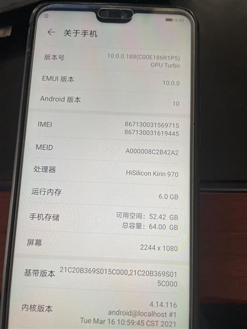 华为P20~9成新……无故障自用手机换新闲置……低价出售.