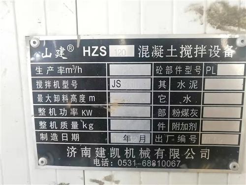 出售19年12月的HZS120混凝土搅拌站,德通振动搅拌缸,一共生产了10万方混凝土。
