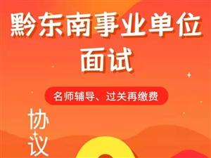 黔东南榕江县事业单位面试培训