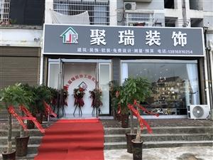 安庆聚瑞装饰工程有限公司