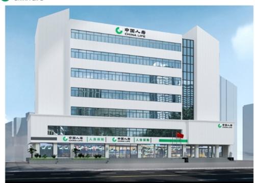 中国人寿保险股份有限公司天水分公司