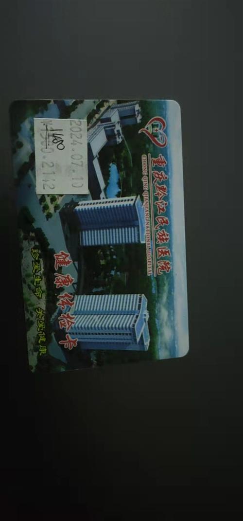 出黔江民族医院体检卡,面值1450