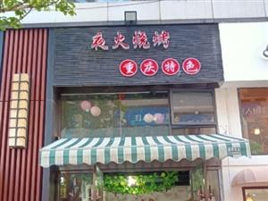 夜火烧烤(重庆特色)