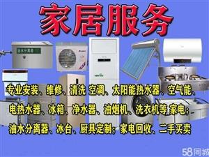 家电安装、维修、清洗、二手买卖