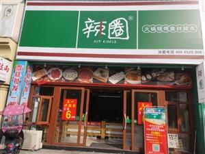 辣圈火锅烧烤食材超市