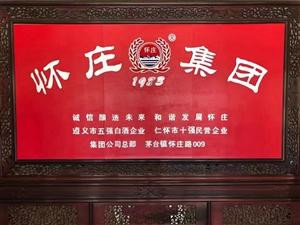 怀庄酒业集团酱香型白酒