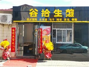 谷拾生煎(府谷海富巷店)