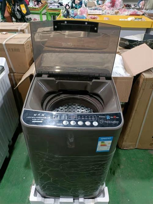 新旧洗衣机处理了