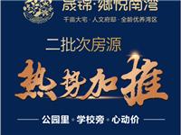 镇雄晟锦鄉悦南湾