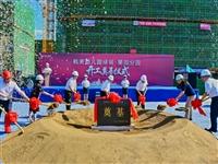 青州市机关幼儿园绿城·蘭园分园开工奠基仪式圆满举行