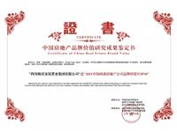 和喜安筑:再度荣获2021多项房地产行业大奖
