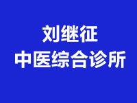 凤凰盛世刘继征中医综合诊所